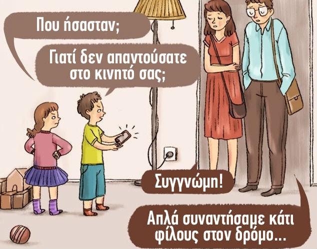 10 σκίτσα που δείχνουν τι θα γινόταν αν συμπεριφερόμασταν σαν τα παιδιά μας