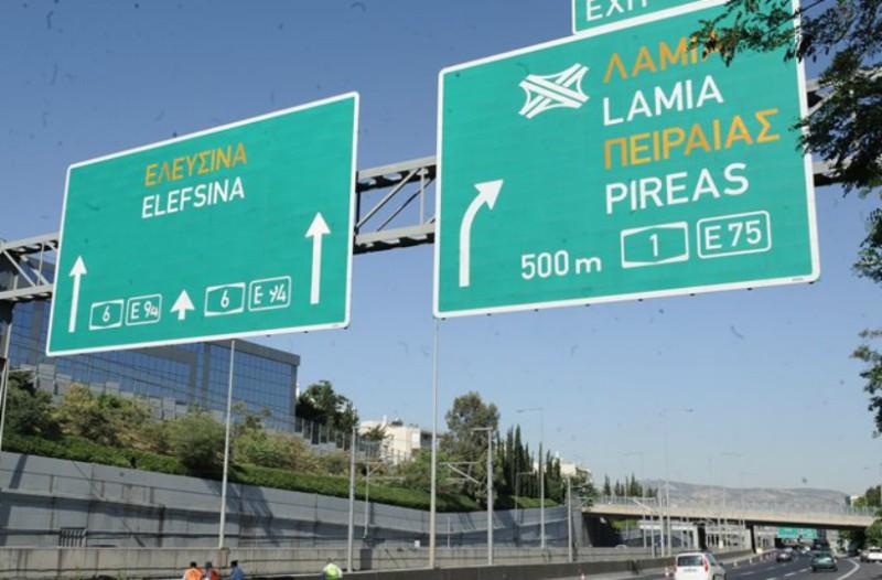 Αττική οδός: Κλειστή η έξοδος 8 από Ελευσίνα προς Λαμία από το βράδυ του Σαββάτου!