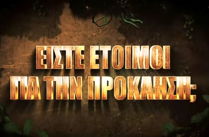 Επιστρέφει το Survivor: Το πρώτο τρέιλερ του δεύτερου κύκλου! Σε ποια χώρα θα γυριστεί; (video)