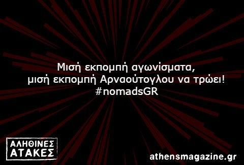 Μισή εκπόμπη αγωνίσματα,  μισή εκπομπή Αρναούτογλου να τρώει!  #nomadsGR