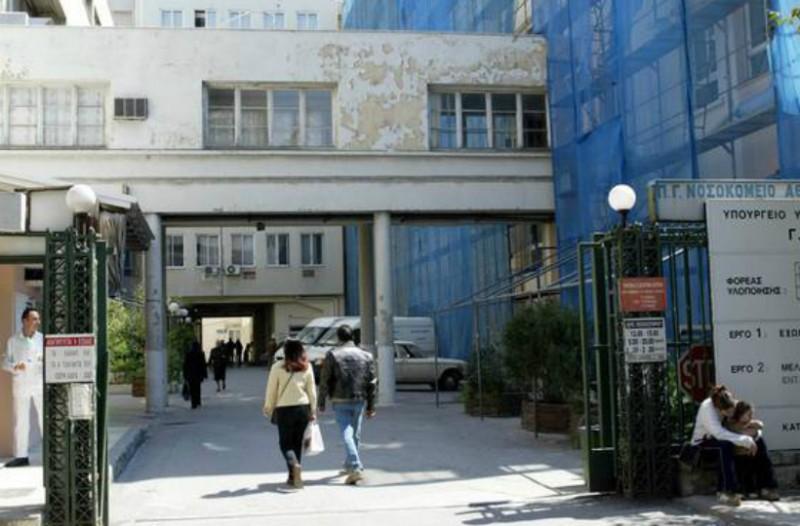 Χαμός σε πασίγνωστο ελληνικό νοσοκομείο -  Αναμονή τεσσάρων μηνών για ένα χειρουργείο!