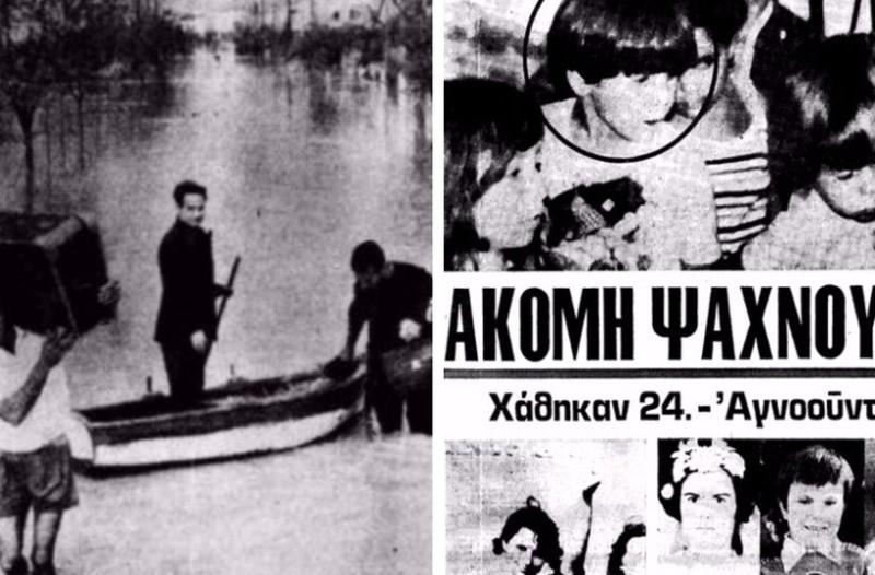 Σαν σήμερα - 02 Νοεμβρίου 1977: Η φονική πλημμύρα της Αθήνας με 39 νεκρούς και 1.924 πλημμυρισμένα νοικοκυριά! (photos)