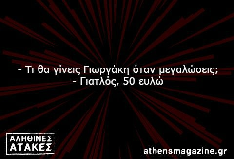 - Tι θα γίνεις Γιωργάκη όταν μεγαλώσεις; - Γιατλός, 50 ευλώ
