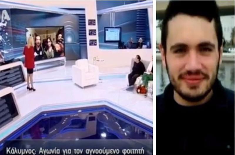 Ανατριχιαστικές λεπτομέρειες: Άγρια δολοφονημένος βρέθηκε ο φοιητής που αναζητούσε την Παρασκευή η Αγγελική Νικολούλη! (video)
