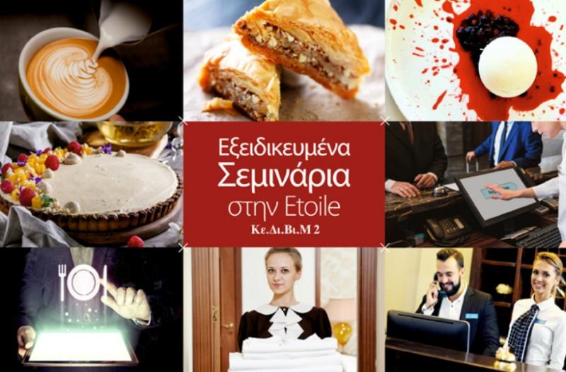 Σεμινάριο δεξιοτήτων παρασκευής καφέ (barista Skills) από τον εκπαιδευτικό οργανισμό Etoile