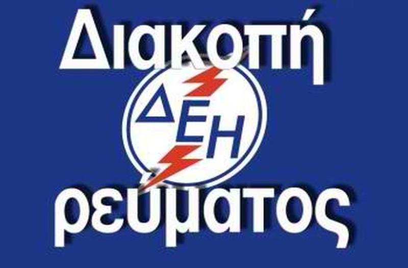 SOS: Διακοπή ρεύματος!