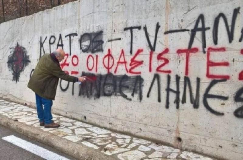 Απίστευτο περιστατικό στο Καρπενήσι: Συνελήφθη δικηγόρος γιατί έσβησε από τοίχο συνθήματα της Χρυσής Αυγής!