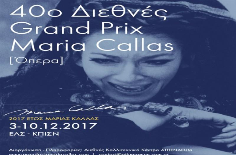 40ό Διεθνές Grand Prix Μαρία Κάλλας - Όπερα!