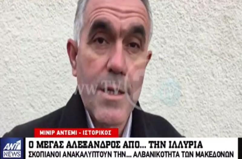 «O Μέγας Αλεξάνδρος και οι Μακεδόνες μιλούσαν αρχαία αλβανικά»
