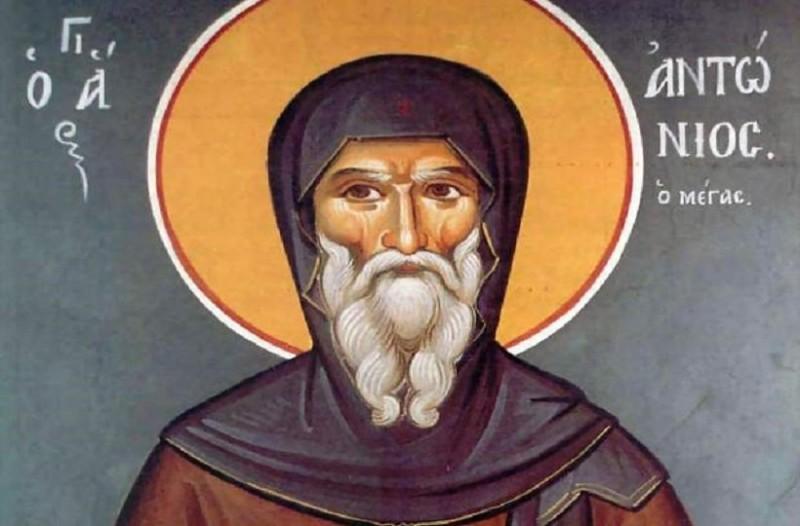 Ποιος ήταν ο Άγιος Αντώνιος που γιορτάζει σήμερα;
