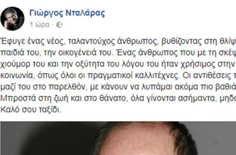 Ο Νταλάρας εκφράζει την θλίψη του για τον Τζίμη Πανούση: Μπροστά στη ζωή και το θάνατο όλα είναι μηδαμινά!