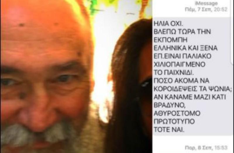 Η τελευταία φωτογραφία του Τζίμη Πανούση με τον Ηλία Ψινάκη και η ιστορία πίσω από το Ελλάδα έχεις ταλέντο!