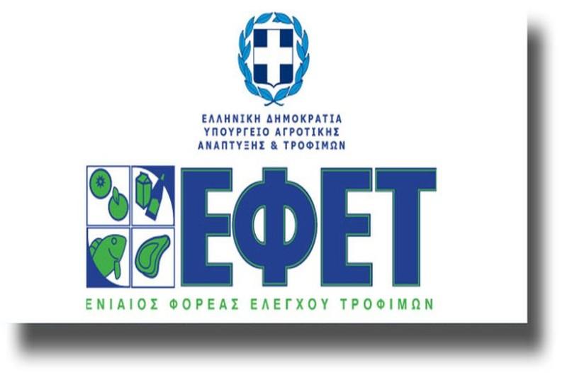 Έκτακτη ανακοίνωση από τον ΕΦΕΤ: Ανακαλεί άρον άρον από τον αγορά τρόφιμο που τρώμε όλοι κάθε μέρα!