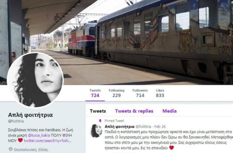 «Έφυγε» χτυπημένη από τον καρκίνο η 22χρονη «απλή φοιτήτρια» του Twitter