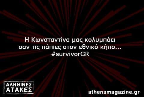 Η Κωνσταντίνα μας κολυμπάει  σαν τις πάπιες στον εθνικό κήπο...  #survivorGR