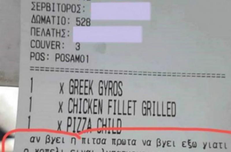 Τρελό γέλιο: Η επική παραγγελία Κρητικού σερβιτόρου που έριξε το διαδίκτυο! (Photo)