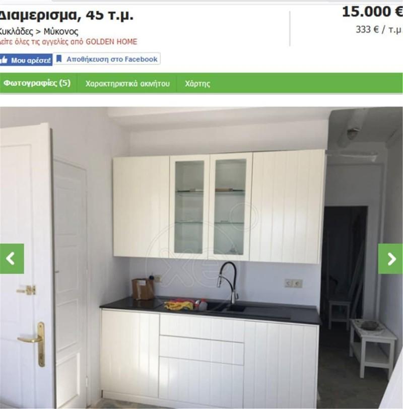 Δεν πάει το μυαλό σας πόσο νοικιάζεται ένα σπίτι 45 τ.μ στη Μύκονο! (photos)