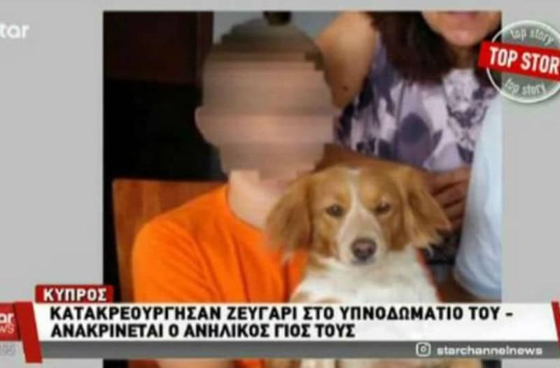 Έγκλημα στην Κύπρο: Δολοφονία εξετάζει η αστυνομία! Οι αντιφάσεις του 15χρονου που κίνησαν υποψίες!