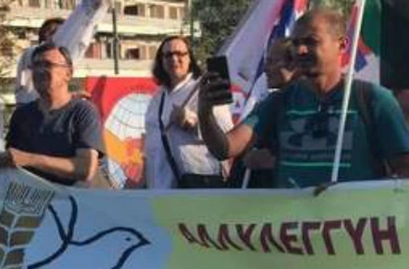 Παράσταση διαμαρτυρίας στην πρεσβεία του Ισραήλ (photos & video)