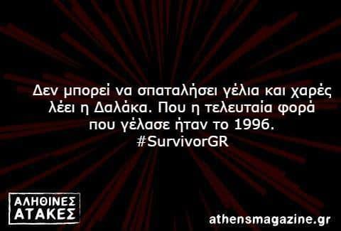 Δεν μπορεί να σπαταλήσει γέλια και χαρές  λέει η Δαλάκα. Που η τελευταία φορά  που γέλασε ήταν το 1996. #SurvivorGR