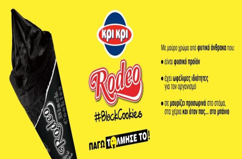 Νέο Rodeo Black με ενεργό φυτικό άνθρακα! «Παγωτόλμησέ το!»