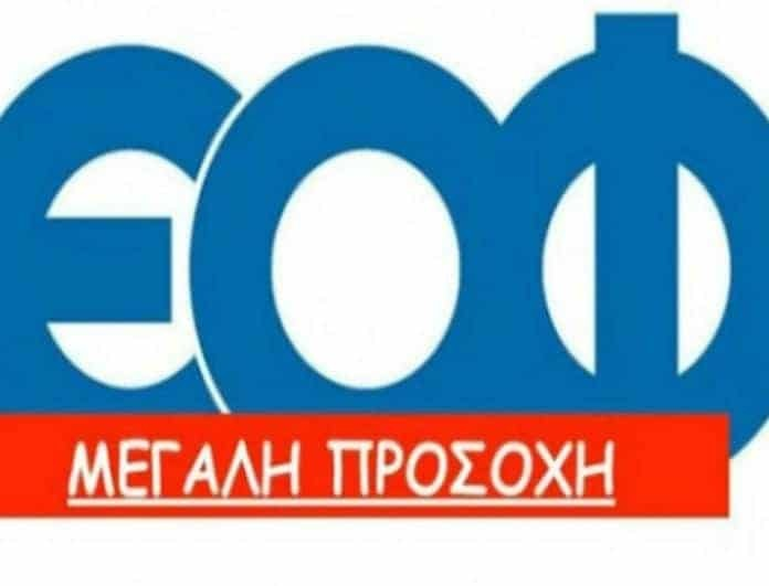 Έκτακτη ανακοίνωση του ΕΟΦ: Τι ανακαλεί;