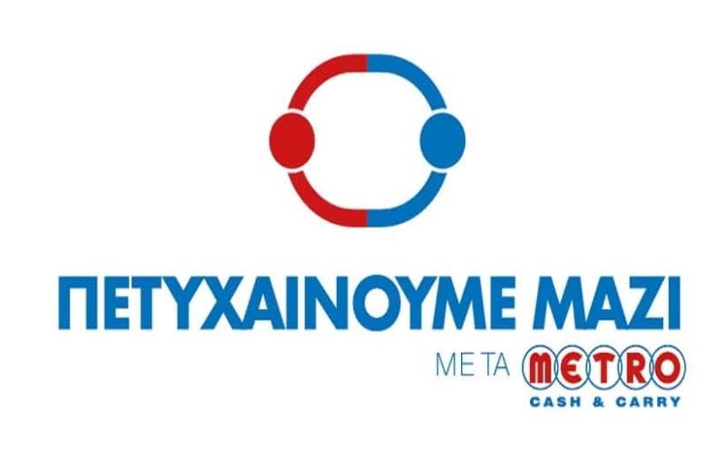 Νέο πρόγραμμα ανάπτυξης των μικρομεσαίων επιχειρήσεων από τα METRO Cash & Carry!