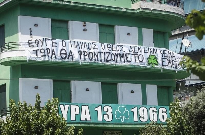 Το πανό των φιλάθλων του ΠΑΟ στην Αλεξάνδρας για τον Παύλο Γιαννακόπουλο