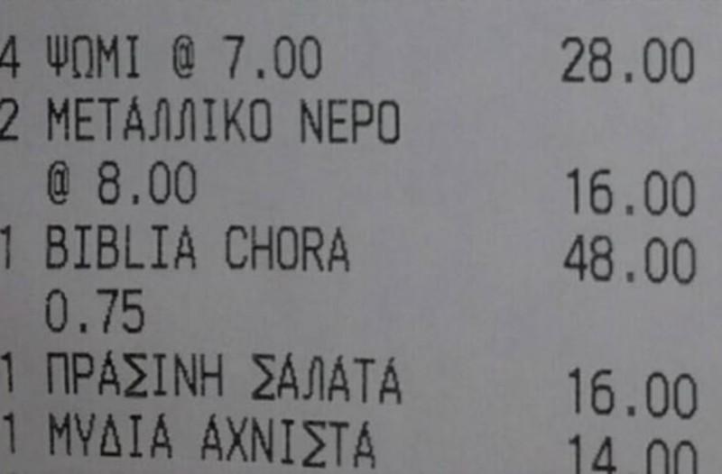 Μύκονος: Ζευγάρι πλήρωσε 28 ευρώ για τέσσερις φέτες ψωμί!