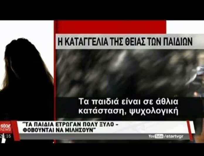 Λέρος: Σε άθλια κατάσταση τα παιδιά που βίαζαν οι γονείς τους! «Δεν μπορούν ούτε να μιλήσουν» λέει η θεία τους! (video)