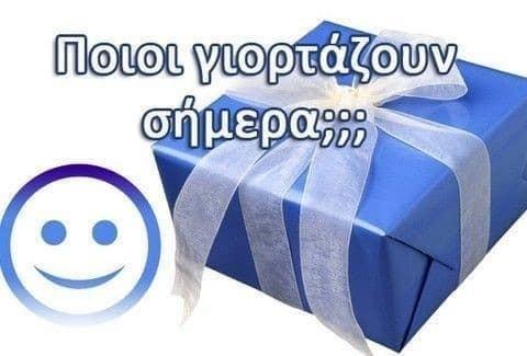 Ποιοι γιορτάζουν σήμερα, Δευτέρα 09 Ιουλίου, σύμφωνα με το εορτολόγιο;