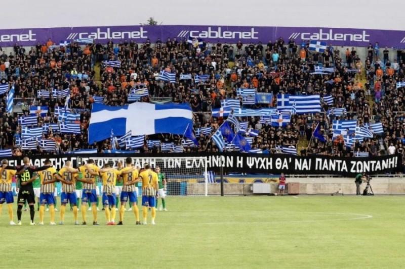 Σπαρακτικό πανό των οπαδών του ΑΠΟΕΛ για την τραγωδία στην Ελλάδα! (video)