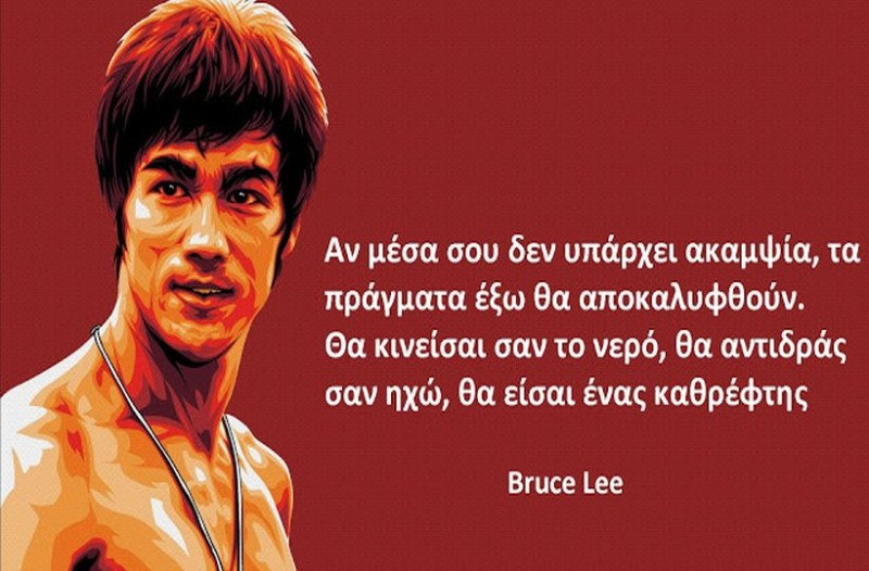 25 φράσεις του Bruce Lee για την μαεστρία, τις Πολεμικές Τέχνες και την Συνείδηση!