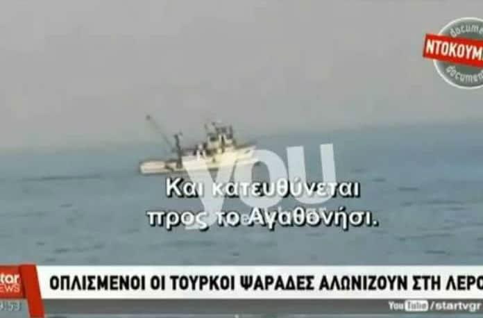 Βίντεο ντοκουμέντο: Έτσι πυροβολούν τους ψαράδες στη Λέρο!