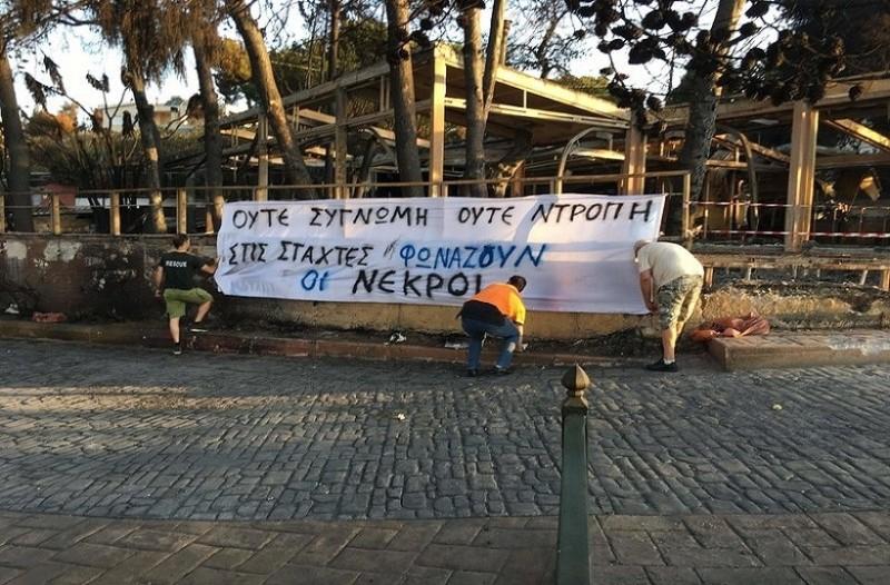 Οι πολίτες στο Μάτι διαμαρτύρονται: «Ούτε συγγνώμη ούτε ντροπή, στις στάχτες φωνάζουν οι νεκροί»!