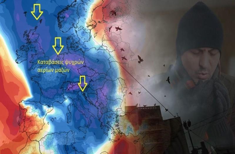 Δραματική αλλαγή του καιρού: Ψυχρή εισβολή από Ρωσία με θεαματική πτώση της θερμοκρασίας!