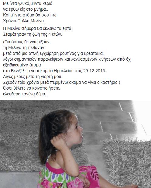 Ραγίζει καρδιές ο πατέρας της μικρής Μελίνας - Η σπαρακτική μαντινάδα που έγραψε!