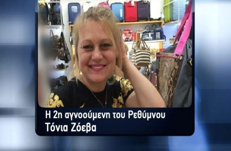Κρήτη:  Καταιγιστικές εξελίξεις στην εξαφάνιση της 38χρονης μητέρας στο Ρέθυμνο (video)
