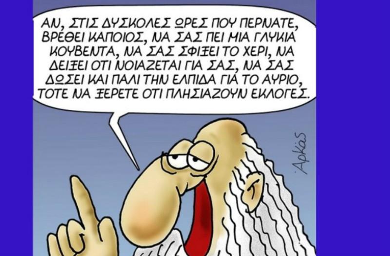 Ο Αρκάς «ξαναχτυπά»: Το σκίτσο του για την παροχολογία Τσίπρα!
