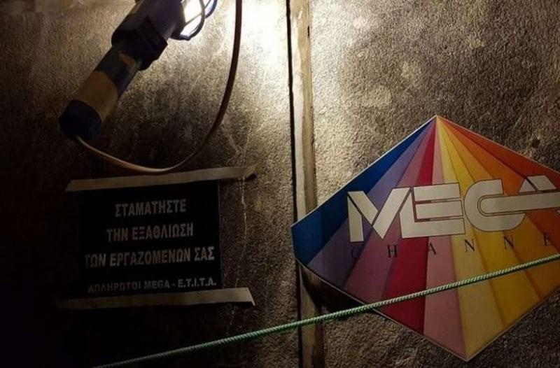 Κάτι τρέχει με το Mega: Δεν κλείνει το κανάλι!