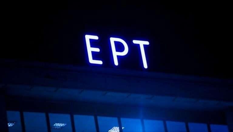 Χαμός στην ΕΡΤ: Μαζικές παραιτήσεις!