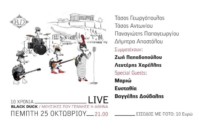 «Μουσικές που γέννησε η Αθήνα»
