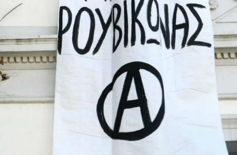 Ρουβίκωνας: Στόχος να υπάρξουν στέκια μας σε κάθε πανεπιστήμιο