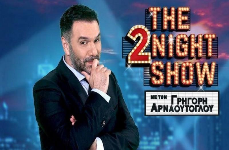 The 2Night Show: Η ανακοίνωση του ΑΝΤ1 και οι πρώτοι καλεσμένοι-έκπληξη!