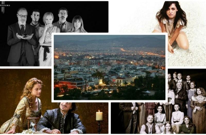 Πέμπτη στην Αθήνα: Που θα πάτε σήμερα (8/11) στην πρωτεύουσα!