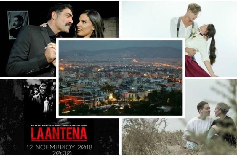 Δευτέρα στην Αθήνα: Που θα πάτε σήμερα (12/11) στην πρωτεύουσα!