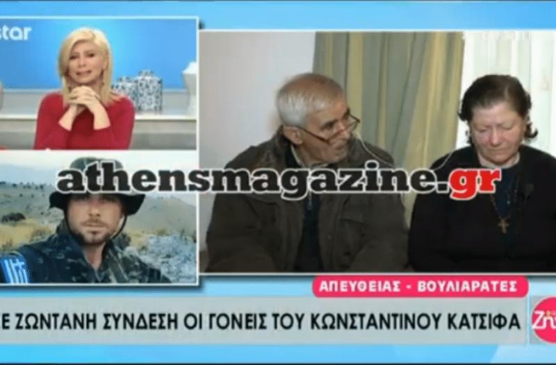 Για πρώτη φορά οι γονείς του Κωνσταντίνου Κατσίφα μιλούν για την ημέρα που έχασαν τον γιο τους! (video)