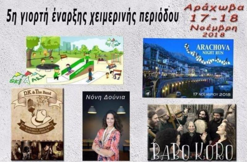 Η Αράχωβα γιορτάζει τη χειμερινή περίοδο και το athensmagazine.gr είναι εδώ!