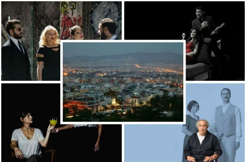 Τρίτη στην Αθήνα: Που να πάτε σήμερα (20/11) στην πρωτεύουσα!
