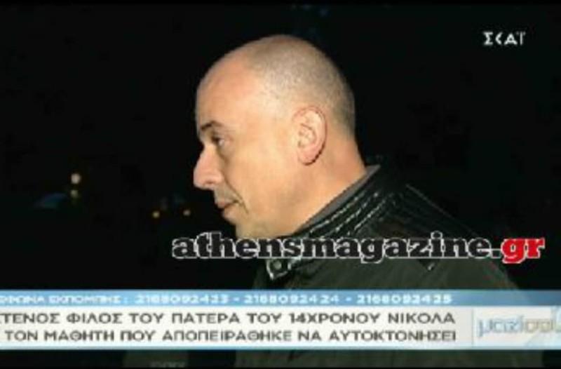 Απόπειρα αυτοκτονίας στην Αργυρούπολη: Στενός φίλος του πατέρα του 14χρονου  μιλάει για το τι συμβαίνει στο σχολείο! (video)